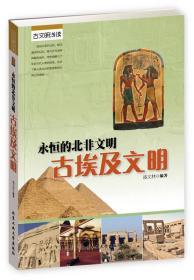永恒的北非文明:古埃及文明