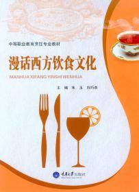 中等职业教育烹饪专业教材:漫话西方饮食文化