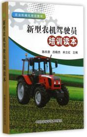 农业机械化培训教材:新型农机驾驶员培训读本