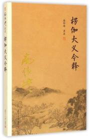 南怀瑾:楞伽大义今释(第二版) 新版定价:42.00