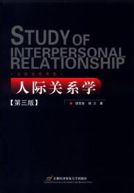 公共关系书系:人际关系学(第三版)