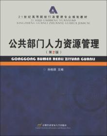 二手公共部门人力资源管理-(第2版)孙柏瑛首都经济贸易大学出版