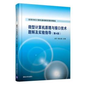 微型计算机原理与接口技术题解及实验指导(第4版)