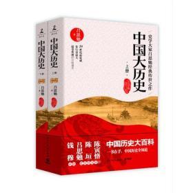 中国大历史(上下全新修订版)