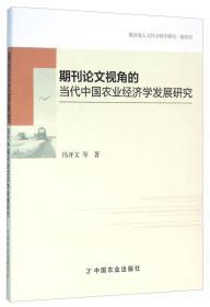 期刊论文视角的当代中国农业经济学发展研究