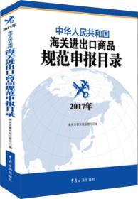 中华人民共和国海关进出口商品规范申报目录(2017年版)