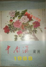 挂历 1988年 中南海藏画(全13张)