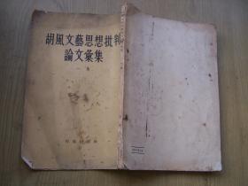 胡风文艺思想批判论文汇集(1)..老版.大32开..【a--5】
