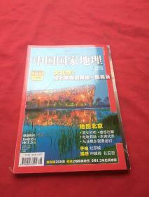 中国国家地理(2008年8月 总第574期 有地图