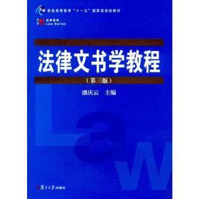 复旦博学·法学系列:法律文书学教程(第三版)