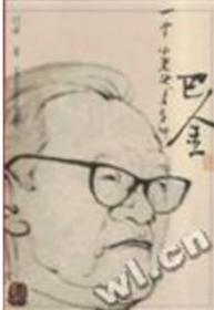 一个小老头名字叫巴金 刘屏 9787806880654
