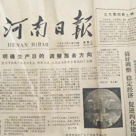 河南日报1980年12月30日