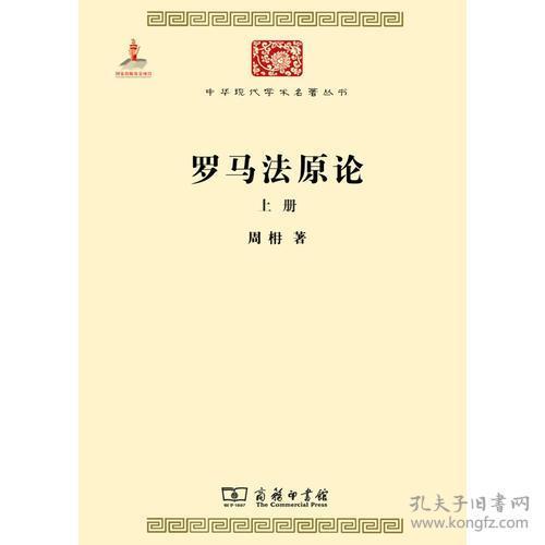 中华现代学术名著丛书:罗马法原论(套装上下册)