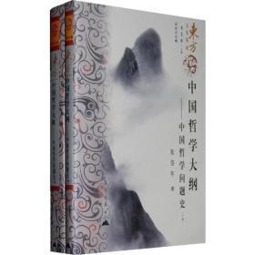 中国哲学大纲——中国哲学问题史(上、下)