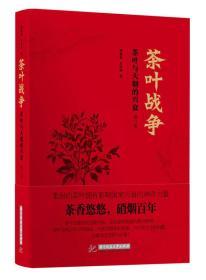 茶叶战争:茶叶与天朝的兴衰(修订版)