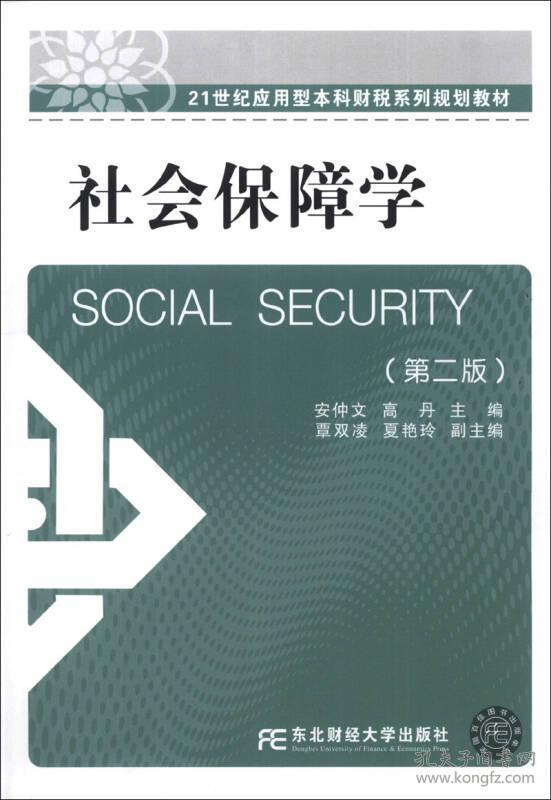 社会保障学 第二版第2版 安仲安 东北财经大学出版社 9787565412837