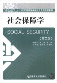 现货社会保障学(第2版)21世纪应用型本科财税系列规划教材 安仲文