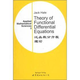 泛函数分方程理论英文版 J.Hale 世界图书出版社 9787506265904