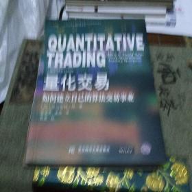 量化交易:如何建立自己的算法交易事业