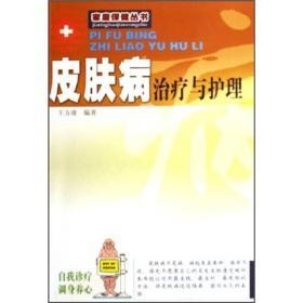 皮肤病治疗与护理(新版)