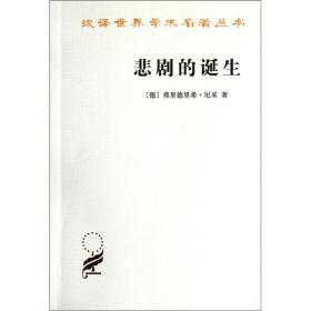 汉译世界学术名著丛书 悲剧的诞生