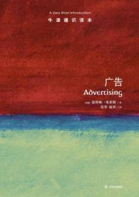 广告-牛津通识读本