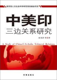 中美印三边关系研究