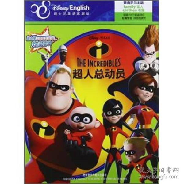 迪士尼双语电影故事·炫动影像:超人总动员
