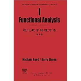 现代数学物理方法第1卷 M.ReedB.Simon 世界图书出版社 9787506259316