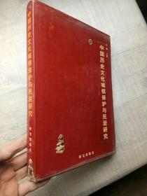 中国历史文化城镇保护与民居研究