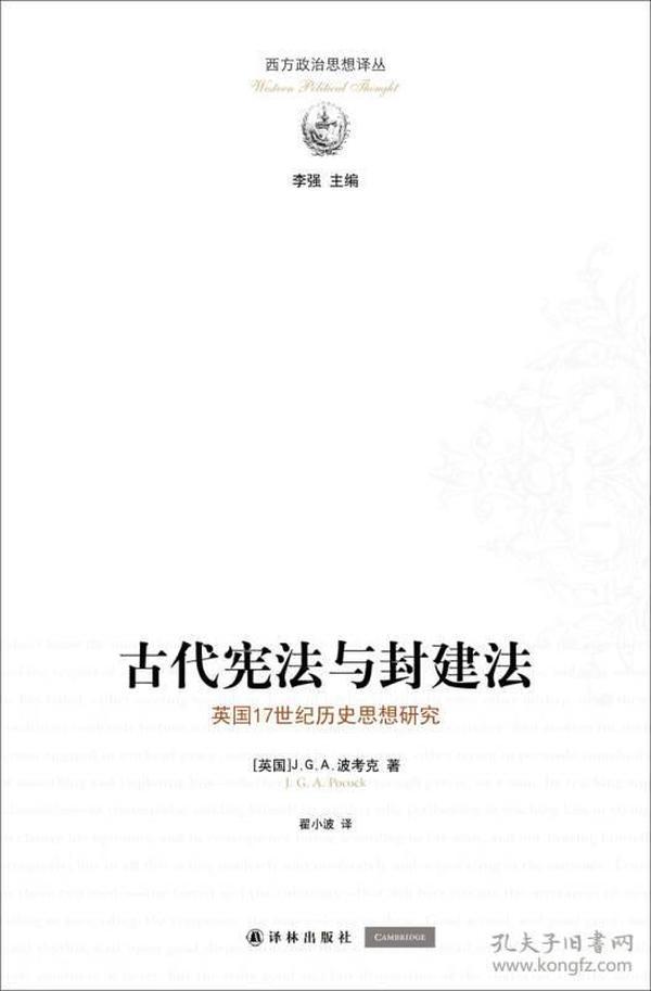 古代宪法与封建法