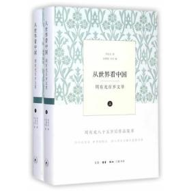 从世界看中国:周有光百岁文萃(精装)