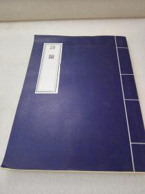 《诗牖》网上孤本!齐鲁书社 影印四库全书本 1997年1版1印 平装1册全 仅印100册(复制品)