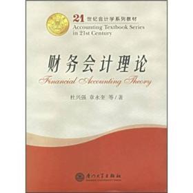 正版二手包邮 财务会计理论 杜兴强 厦门大学 9787561525074