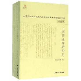 上海商业储蓄银行