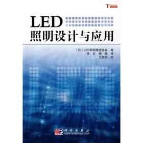 LED照明设计与应用