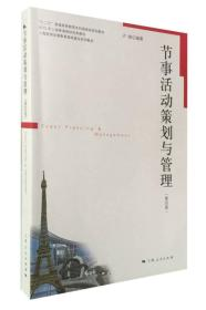 正版 节事活动策划与管理第四4版 卢晓 上海人民出版社 9787208140356ai2