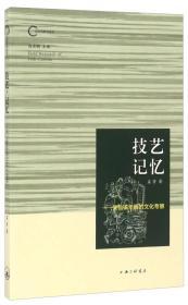 技艺·记忆:朱仙镇年画的文化考察
