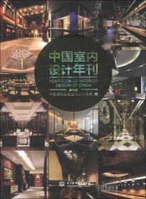 中国室内设计年刊-第12期