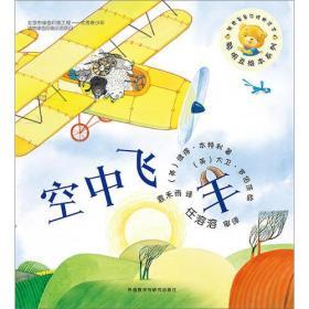 聪明豆绘本第11辑:空中飞羊