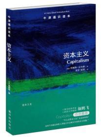 资本主义-牛津通识读本