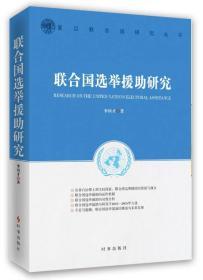 联合国选举援助研究