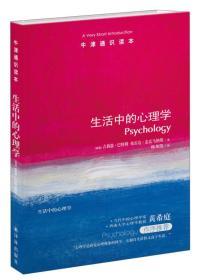 牛津通识读本:生活中的心理学