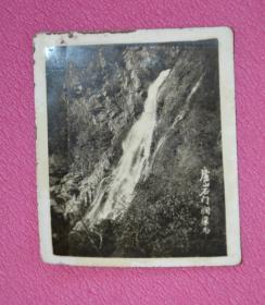 老照片 庐山石门涧瀑布