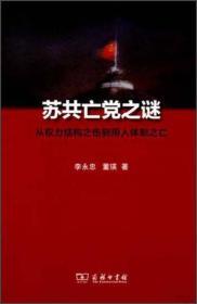 苏共亡党之谜:从权力结构之伤到用人体制之亡