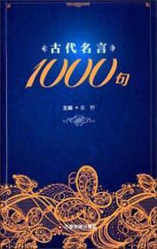 古代名言1000句