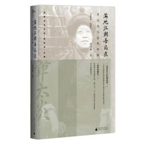满地江湖吾尚在:章太炎与近代中国(1985—1916)