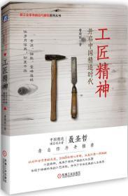 工匠精神:开启中国精造时代