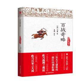 ST百战奇略-精装典藏本
