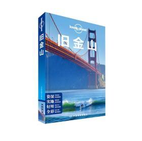 Lonely Planet旅行指南系列-旧金山